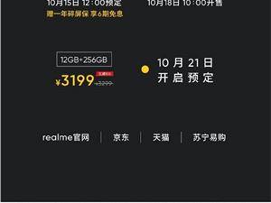 一张图看懂realme X2 Pro:骁龙855 Plus+90Hz 性价超群