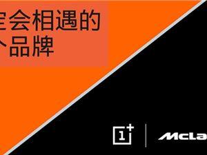 5299!一加7T Pro迈凯伦限定版发布:独享12GB大内存