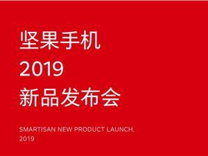 堅果手機 錘子科技 羅永浩 堅果手機新品發布會