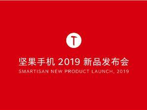 堅果手機2019新品發布會 堅果手機 錘子科技 羅永浩