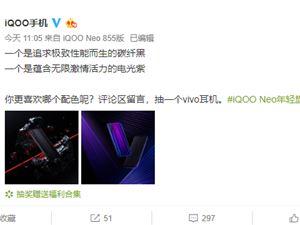 iQOO Neo 855版真机图公布 两种配色版本/10·24发布