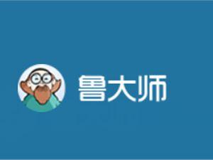 鲁大师 360 鲁锦 优惠大师 省电王 AImark 手机模拟大师 鲁大师上市 鲁大师股价 鲁大师市值 Z武器 系统工具软件 硬件评测