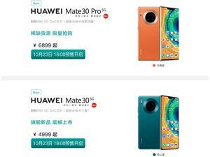 华为Mate 30系列5G版来了:4999元起 10月23日预售