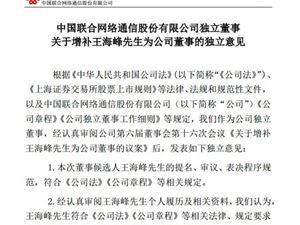 中国联通 王路 王海峰 百度