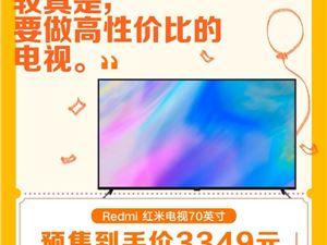 红米电视70英寸 红米
