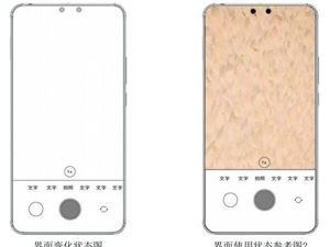 小米手機新外觀專利曝光 網友:這是全新的鼻孔屏?