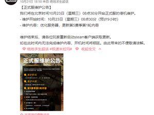 絕地求生10月23日維護到幾點進游戲 10.23吃雞更新維護公告
