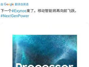 三星預告下一代Exynos處理器 旗艦Exynos 9830來了?