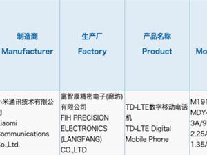 小米新機通過3C認證 支持30W快充或為小米CC9 Pro?