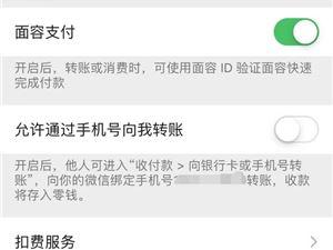 微信支撑手机号转账 无需加石友