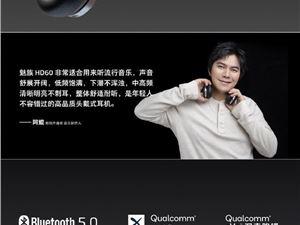 魅族HD60頭戴式藍牙耳機發布:續航25小時 支持觸控