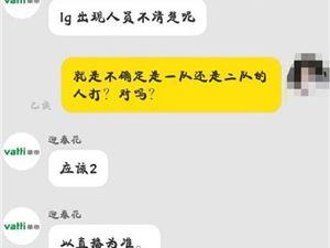 IG S9 S9总决赛