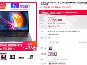 小米笔记本Pro大降价:i5/256GB版到手4789元