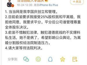 李国庆 俞渝 当当网