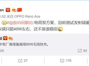 史上最强 沈义人暗示OPPO要商用50W无线VOOC闪充