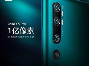 小米CC9Pro 小米手表 小米電視5 小米