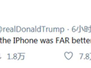特朗普吐槽iPhone 苹果Home键 特朗普 iPhone 库克 苹果取消home键