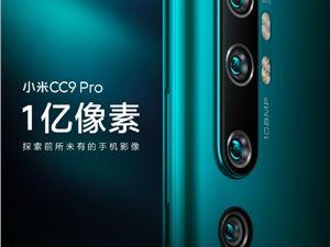 1億像素手機終于量產!小米CC9 Pro首發五攝:11月5日見