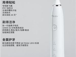 魅族聲波電動牙刷正式開售:30天續航/iPX7防水