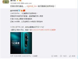 小米CC9 Pro真首發一億像素 潘九堂:相機模組巨貴