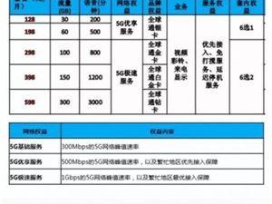 5G套餐起步价 5G套餐 中国移动5G套餐 联通5G套餐 中国电信5G套餐 5G套餐预约