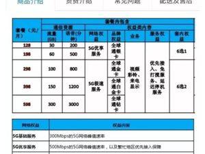 中国移动 5G套餐 5G套餐价格