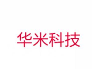 华米科技 小米生态链 华米手表 黄江 雷军 小米 华米智能运动手表 华米上市 华米市值 智能穿戴设备