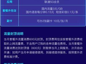 中国联通 5G 5G套餐