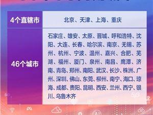 中国移动 5G 5G商用