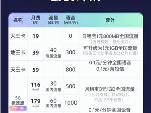 騰訊王卡5G極速版 5G