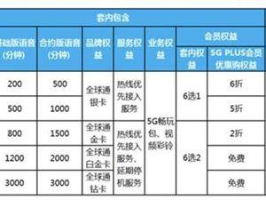 中國移動5G套餐 5G