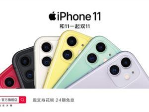 苹果 iPhone 天猫官方旗舰店