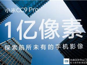 小米CC9Pro多少錢 小米CC9Pro配置 小米CC9Pro價格