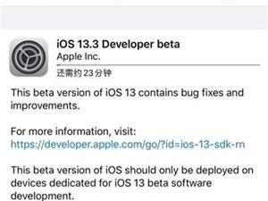 iOS13.3