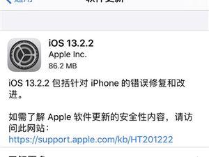 iOS13.2.2正式版 iOS13.2.2更新内容 苹果