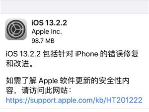 iPhone iOS iOS13.2.2