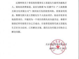 王思聪 熊猫TV 普思投资
