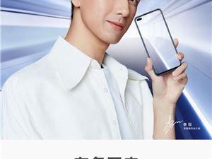 李現代言!榮耀V30將于11月26日發布:5G全國通、Matrix鏡頭加持