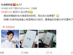 榮耀V30系列包裝盒曝光 有5G標識/11月26日發布