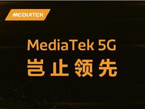 联发科 MTC 5G芯片
