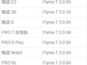 魅族 Flyme8