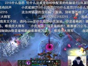 RNG小虎恢复直播,直播间被2200弹幕疯狂刷屏