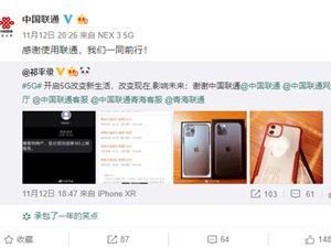 iPhone 5G 5G套餐 联通