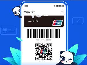 魅族 MeizuPay 银联二维码付款