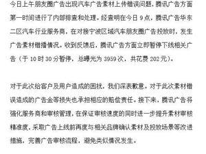 腾讯广告回应错将奥迪广告素材投放成英菲尼迪:已立即暂停下线相关广告