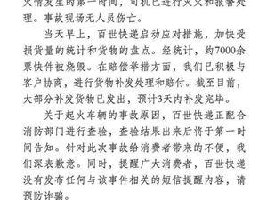 百世快递货车起火订单被烧 官方回应:三天内补发货