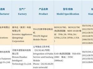 疑似红米K30正式入网 支持27W快充/新机近期发布