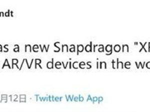 高通正在秘密研发骁龙XR2 用于AR/VR增强现实体验
