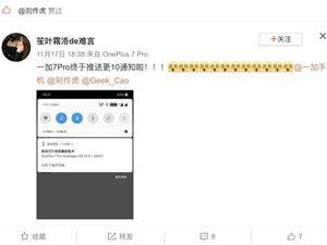一加7 Pro正式推送Android 10.0更新:刘作虎点赞