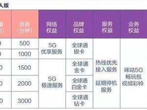 5G 5G套餐 5G手机